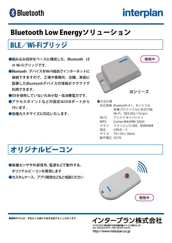 Bluetooth Low Energyソリューション